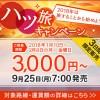 【スカイマーク】日本国内線7路線を対象にセールを実施!2018年の国内旅行の計画にどうぞ