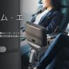 【キャセイパシフィック航空】アジアマイルの特典航空券エコノミーに20%UPするとプレミアムエコノミーに
