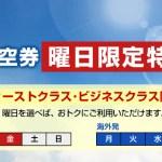 【JAL】曜日限定!国際線特典航空券お得に発券できます