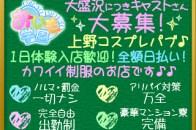 上野セクキャバ おいも学園