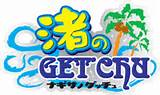 平塚セクキャバ 渚のGETCHU