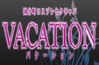 仙台セクキャバ VACATION