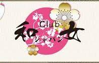 高崎セクキャバClub 和女
