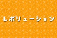 松山セクキャバレボリューション高収入