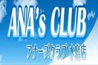 岡山セクキャバアナーズクラブ高収入を手にいれるチャンスっしょ!!
