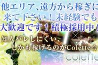 愛知セクキャバColette(コレット)高収入