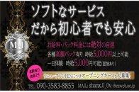 名古屋セクキャバM-1(エムワン)高収入!