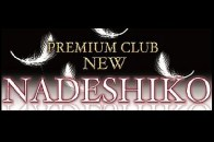 豊橋セクキャバNEW NADESHIKO(ニューナデシコ高収入間違いなしのお店でございます!