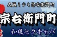 難波2ショット宗右衛門町高収入は難しい〜