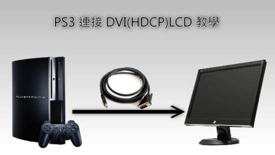 ps3-to-dvi_hdcp