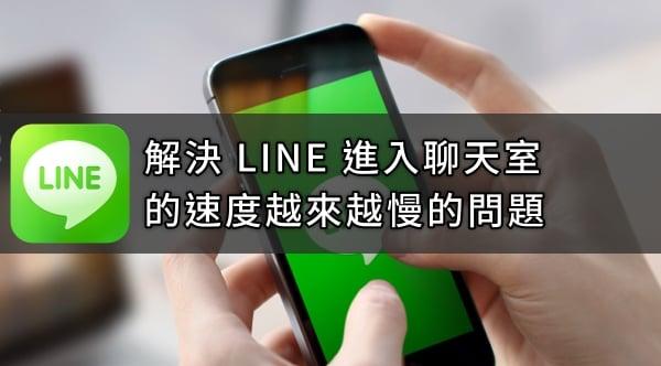 App|解決 LINE 進入聊天室的速度越來越慢的問題