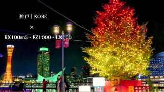 RX100m3/FZ1000/LX100で神戸の風景を動画でまとめてみた。イルミネーションやルミナリエなど