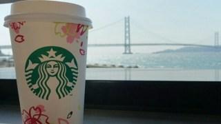 スターバックスコーヒー神戸西舞子店の景色は素晴らしい!明石海峡大橋が一望の絶景ストア!