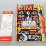 【お得!】トレンド情報誌「DIME」7月号の付録に『BEAMSオリジナル万年筆』が付いてくる!!