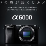 ソニーミラーレス一眼「α6000」のイントロダクションページが公開