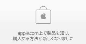 Apple「apple.com」を大幅にアップデート。ショッピングが製品情報からリンク