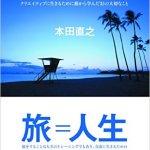 【発売前に気になる本】本田直之さんの新刊「TraveLife」