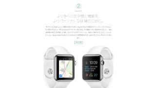 Apple Watchの新OS「watchOS 2」のリリースは延期か