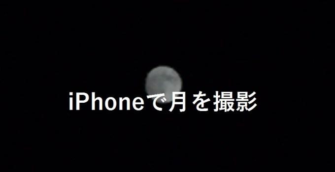 iPhoneで月を撮影してみた。撮影方法やアプリも解説