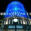 神戸の美しい夜景「旧居留地フェスティバル 2015」大丸神戸店ほか特別ライトアップ実施