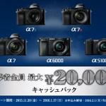 ソニーのミラーレス2015年「冬のカメラキャッシュバックキャンペーン」 今回はα7シリーズも!最大20,000円のキャッシュバック!