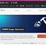 Parse error: syntax error, unexpected ')' …..エラー表示 EWWW Image Optimizer更新時にエラー対処法