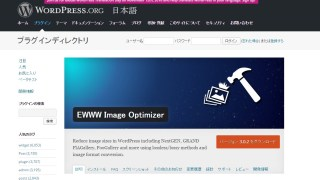 Parse error: syntax error, unexpected ')' …..エラー表示 EWWW Image Optimizer更新時にエラー対処法