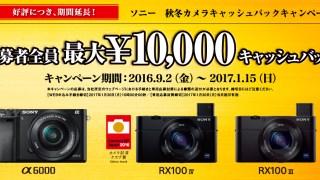 間もなく終了のソニーの『キャッシュバック中のカメラ』 SONY α6000 RX100M3 RX100M4