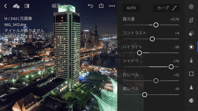 iOSモバイル版の「Lightroom」がアップデートされてよりRAW現像が便利に。- iPhoneで撮影した夜景を現像してみた-