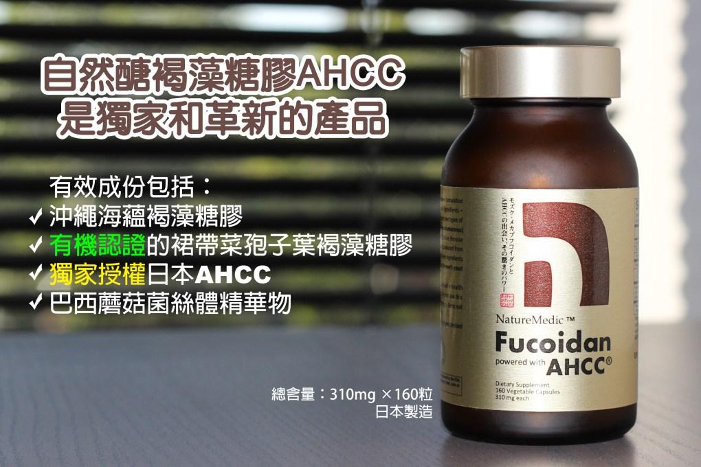naturemedic-fucoidan-10262016