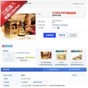G-Market Shopping-01