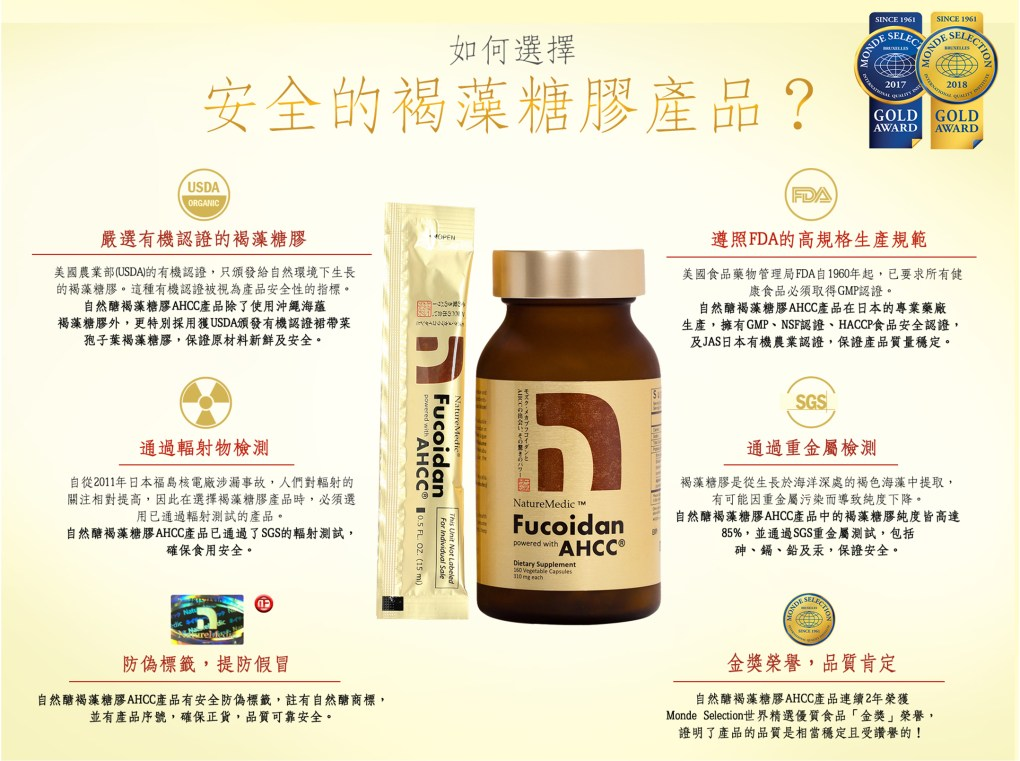 Fucoidan AHCC - Safe Product Flyer-01
