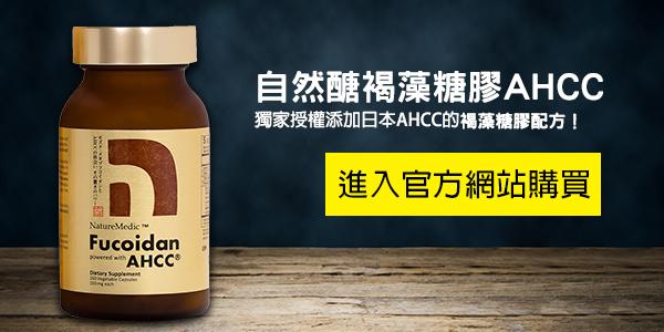 AHCC Capsule Website