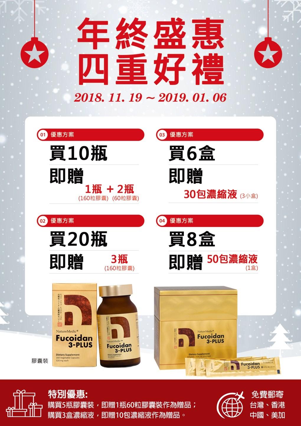 3-Plus Promotion_blog 11232018