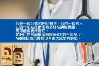 【醫生分享】服用三年囊腫沒有變異跡象!