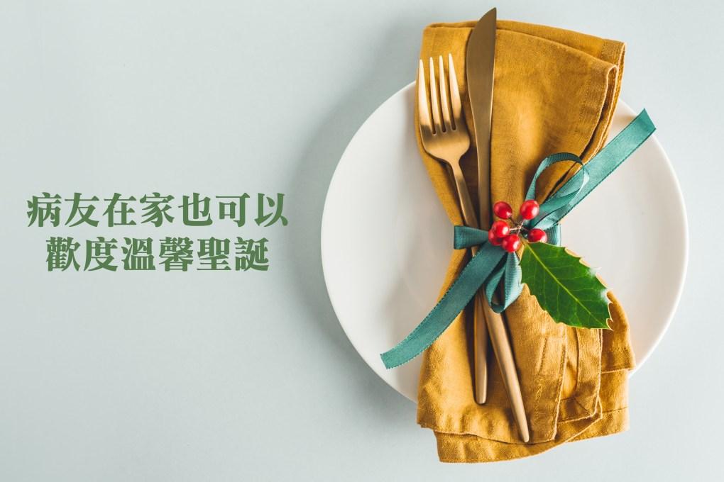 【烹調技巧】病友在家也可以歡度聖誕