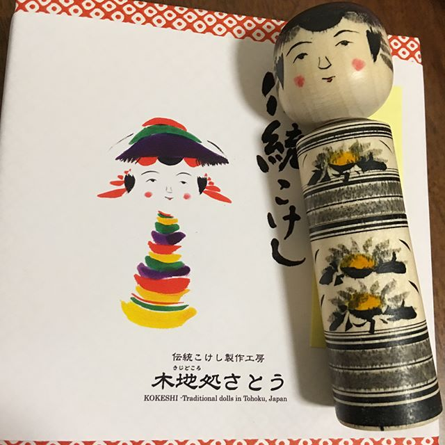 #kokeshi engraved 7128 yen