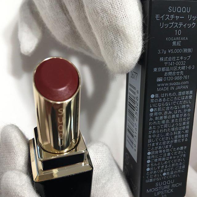 #suqqu moisture rich lipstick 095940 yen