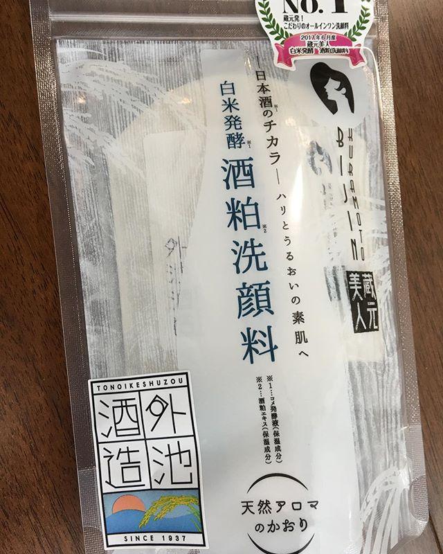 #sakekasu cleansing 1950 yen