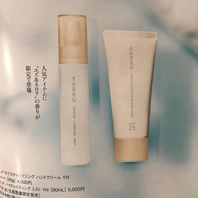 #suqqu scented hand cream and mist #yuzu #neroli