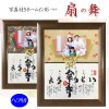 傘寿・米寿のお祝いに写真付きのネームイン。