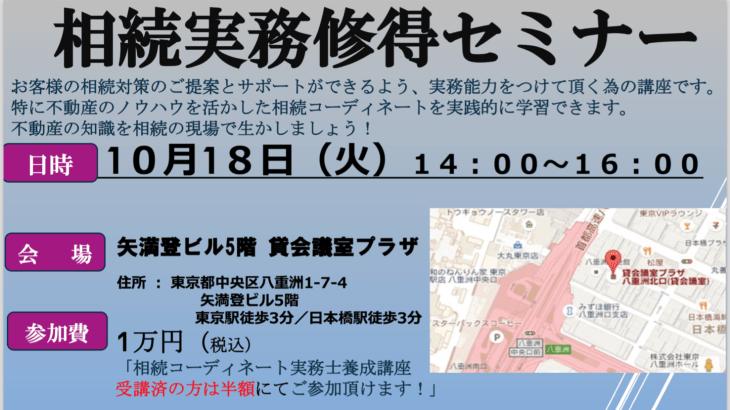 【セミナー】「相続実務修得セミナー」10月18日(火)14:00〜16:00開催