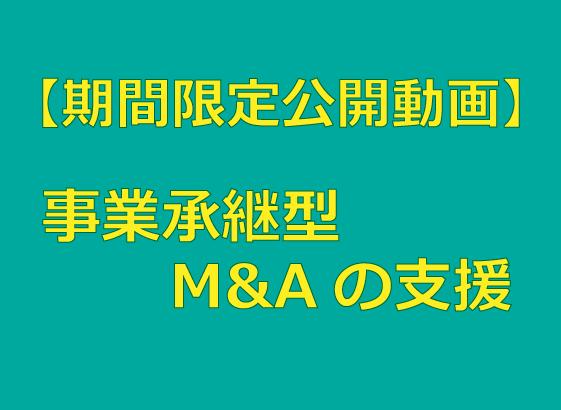 【期間限定公開セミナー動画】事業承継型M&Aの支援