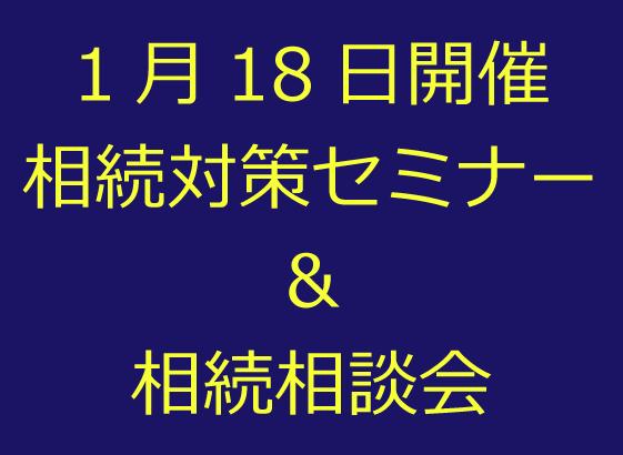 【セミナー 1.18】相続対策セミナー&相続相談会のご案内