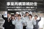 事業再構築補助金 最高1億円わかりやすい解説!