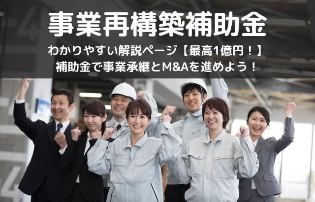 事業再構築補助金【最高1億円】の解説