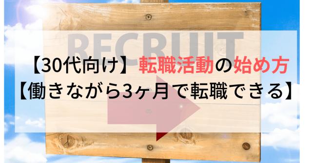 【30代向け】転職活動の始め方【働きながら3ヶ月で転職できる】
