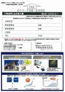 ビルダーズシステム2 (724x1024)