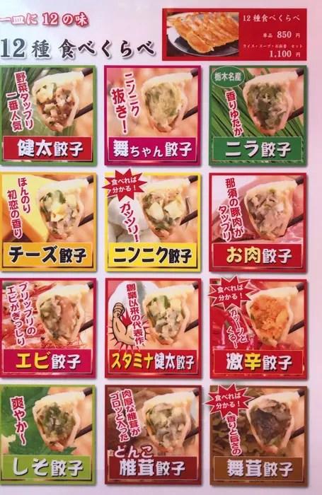 12種類餃子食べ比べメニュー