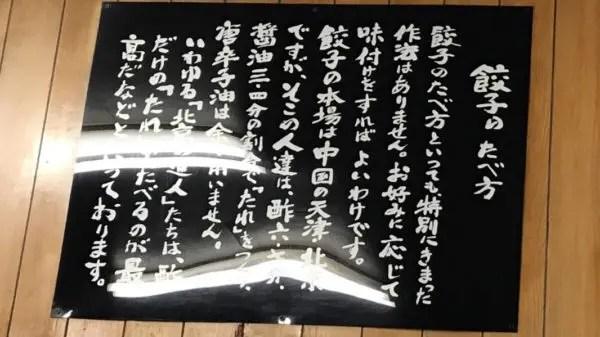 宇都宮みんみん宿郷店の餃子の食べ方